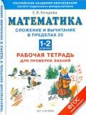 Елена Кочурова: Математика. 1-2 классы. Сложение и вычитание в пределах 20. Рабочая тетрадь. ФГОС