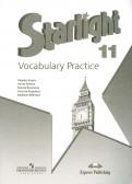 Баранова, Дули, Эванс: Английский язык. 11 класс. Лексический практикум. Углубленный уровень