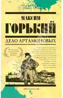 Дело Артамоновых - Максим Горький