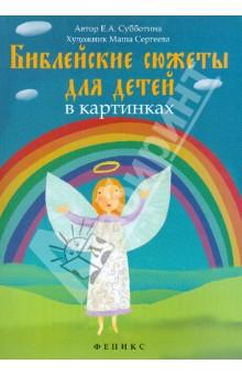 Купить Елена Субботина: Библейские сюжеты для детей в картинках ISBN: 978-5-222-21539-5