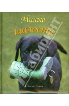 Купить Реймонд Глинн: Милые шалости ISBN: 978-5-9910-2463-1