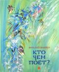 Виталий Бианки: Кто чем поет?