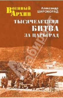 Тысячелетняя битва за Царьград - Александр Широкорад
