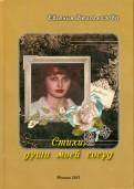 Евгения Белоглазова - Стихи, души моей сосуд обложка книги