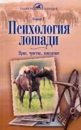 Герхарт Герверк: Психология лошади. Нрав, чувства, поведение