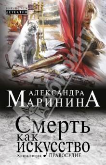 Смерть как искусство. Книга вторая: Правосудие - Александра Маринина