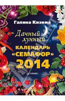 Дачный лунный календарь Семафор на 2014 год - Галина Кизима
