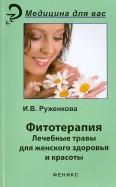 Ирина Руженкова: Фитотерапия: лекарственные травы для женского здоровья