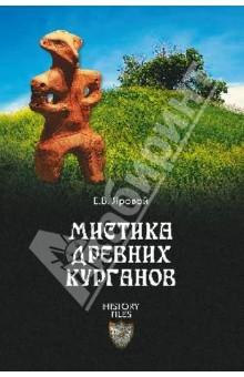Мистика древних курганов - Евгений Яровой