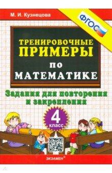 экзаменационные билеты по математике 4 класс