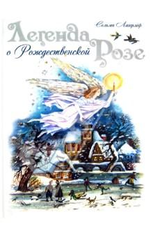 Легенда о Рождественской розе - Лагерлеф Сельма Оттилия Лувиса