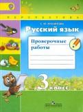 Светлана Михайлова: Русский язык. 3 класс. Проверочные работы. ФГОС