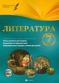 Инна Халабаджах: Литература. 7 класс. Планы-конспекты уроков