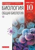 Сивоглазов, Агафонова, Захарова: Биология. Общая биология. 10 класс. Учебник. Базовый уровень. Вертикаль. ФГОС