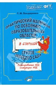 Купить Татьяна Бондаренко: Практический материал по освоению образовательных областей в старшей группе детского сада ISBN: 978-5-905311-92-5