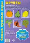 Елена Косинова - Фрукты: демонстрационные интерактивные карточки по познавательно-речевому развитию обложка книги