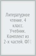 Ефросинина, Оморокова: Литературное чтение. 4 класс. Учебник. Комплект из 2-х частей. ФГОС