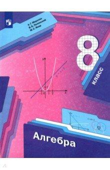 Алгебра. 8 класс. Учебник. ФГОС - Мерзляк, Полонский, Якир