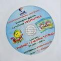 Людмила Петерсон - Математика. 2 класс. Сценарии уроков. Часть 1 (CD) обложка книги