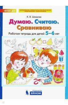 Купить Константин Шевелев: Думаю. Считаю. Сравниваю. Рабочая тетрадь для детей 5-6 лет ISBN: 978-5-85429-613-7