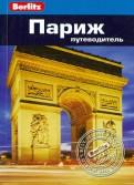 Мартин Гостелоу: Париж: путводитель