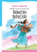 Бьянка Питцорно - Удивительное путешествие Полисены Пороселло обложка книги