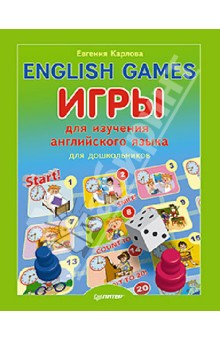 English games. Игры для изучения английского языка для детей - Евгения Карлова