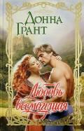 Донна Грант - Любовь всемогущая обложка книги