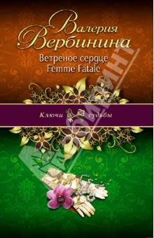 Ветреное сердце Femme Fatale - Валерия Вербинина