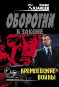 Кирилл Казанцев: Кремлевские войны