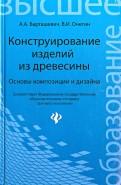 Барташевич, Онегин: Конструирование изделий из древесины. Основы композиции и дизайна