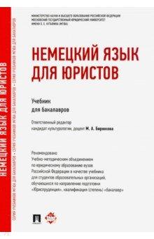 Немецкий язык для юристов - Бирюкова, Шабайкина, Царенкова, Балашова, Сендрей, Бурмистрова