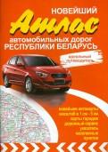 Новейший атлас автомобильных дорог Республики Беларусь