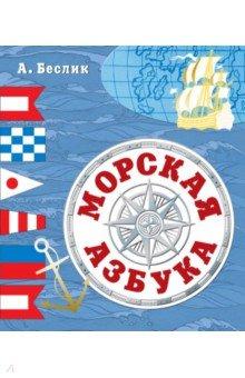 Купить Александр Беслик: Морская азбука ISBN: 978-5-271-46123-1