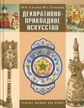 Соколов, Соколова: Декоративноприкладное искусство. Учебное пособие для ВУЗов