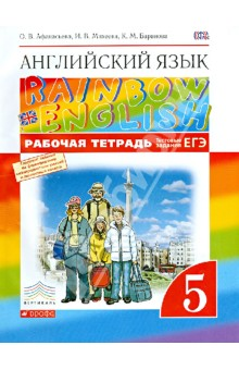 Решебник по английскому языку 5 класс афанасьева
