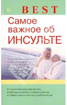 Самое важное об инсульте - В.Н. Амосов