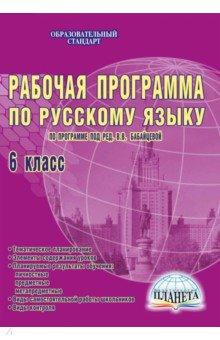 Русский язык. 6 класс. Рабочая программа. По программе под редакцией В.В. Бабайцевой