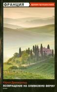 Кэрол Дринкуотер: Возвращение на оливковую ферму
