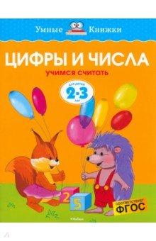 Цифры и числа. Учимся считать. 2-3 года - Ольга Земцова