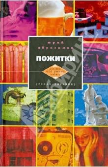 Пожитки - Юрий Абросимов