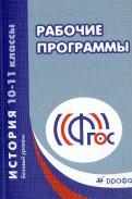 Игнатов, Киселев, Митрофанова: История. 1011 классы. Базовый уровень. Рабочие программы. ФГОС
