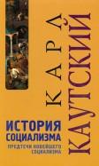 Карл Каутский: История социализма. Предтечи новейшего социализма