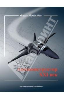 Авиаконструктор XXI век - Фарух Мухамедов