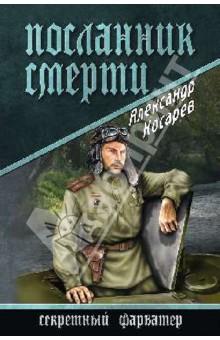 Посланник смерти - Александр Косарев
