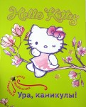 Hello Kitty. Ура, каникулы!