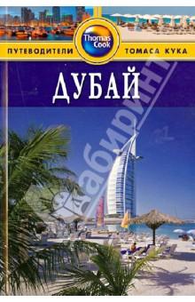 Купить Диана Дарк: Дубай. Путеводитель ISBN: 978-5-8183-1876-9