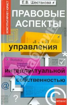 Правовые аспекты управления интеллектуальной собственностью - Екатерина Шестакова