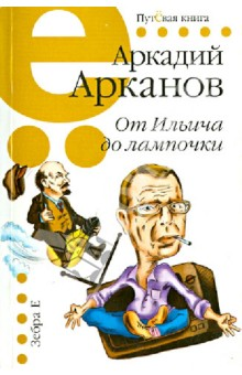 От Ильича до лампочки - Аркадий Арканов