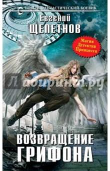 Евгений щепетнов грифон 3